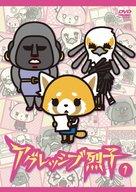 """Aggretsuko"" - Japanese DVD movie cover (xs thumbnail)"