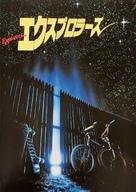 Explorers - Japanese Movie Poster (xs thumbnail)