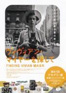 Finding Vivian Maier - Japanese Movie Poster (xs thumbnail)