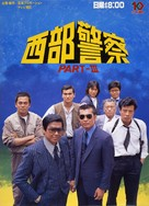 """Seibu keisatsu"" - Japanese Movie Cover (xs thumbnail)"