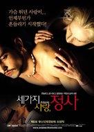 Antares - South Korean Movie Poster (xs thumbnail)