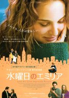 Love and Other Impossible Pursuits - Japanese Movie Poster (xs thumbnail)