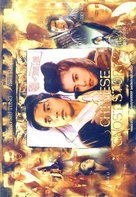 Sinnui yauwan II - Taiwanese Movie Poster (xs thumbnail)