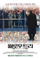 Beed-e majnoon - South Korean Movie Poster (xs thumbnail)