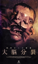 Subconscious Cruelty - Japanese Movie Cover (xs thumbnail)