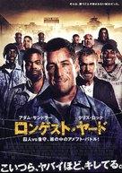 The Longest Yard - Japanese Movie Poster (xs thumbnail)