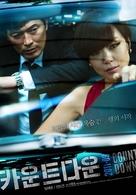 Countdown - South Korean Movie Poster (xs thumbnail)