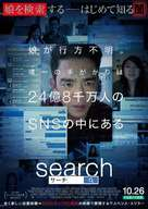 Searching - Japanese Movie Poster (xs thumbnail)