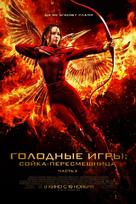 The Hunger Games: Mockingjay - Part 2 - Russian Movie Poster (xs thumbnail)
