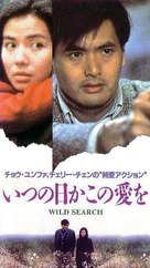 Ban wo chuang tian ya - Japanese Movie Cover (xs thumbnail)