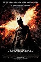 The Dark Knight Rises - Kazakh Movie Poster (xs thumbnail)