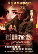 Direct Contact - Chinese Movie Poster (xs thumbnail)