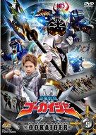 """Kaizoku sentai Gôkaijâ"" - Japanese DVD movie cover (xs thumbnail)"
