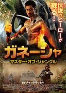 Junglee - Japanese Movie Cover (xs thumbnail)