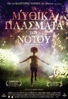 Beasts of the Southern Wild - Greek Movie Poster (xs thumbnail)