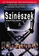 Les acteurs - Hungarian DVD movie cover (xs thumbnail)