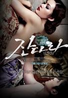 Jan Dara pathommabot - South Korean Movie Poster (xs thumbnail)