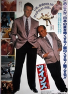 Twins - Japanese Movie Poster (xs thumbnail)