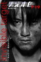 Invisible Target - Hong Kong Movie Poster (xs thumbnail)