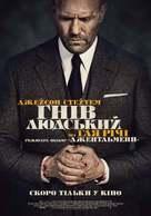 Wrath of Man - Ukrainian Movie Poster (xs thumbnail)
