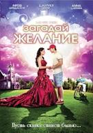Aao Wish Karein - Russian DVD movie cover (xs thumbnail)