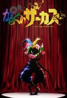 """Karakuri Circus"" - Japanese Video on demand movie cover (xs thumbnail)"