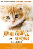 Nekonade - Taiwanese Movie Poster (xs thumbnail)