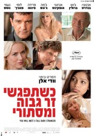 You Will Meet a Tall Dark Stranger - Israeli Movie Poster (xs thumbnail)