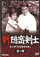 """Onmitsu kenshi"" - Japanese Movie Cover (xs thumbnail)"