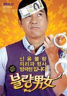 Sa-rang-eun Bit-eul Ta-go - South Korean Movie Poster (xs thumbnail)