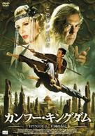 Kung Fu Killer - Japanese Movie Cover (xs thumbnail)