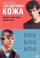 Mysterious Skin - Russian Movie Cover (xs thumbnail)