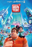 Ralph Breaks the Internet - Thai Movie Poster (xs thumbnail)