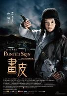 Hua pi - Chinese Movie Poster (xs thumbnail)