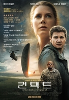 Arrival - South Korean Movie Poster (xs thumbnail)