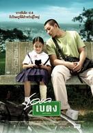 OK baytong - Thai poster (xs thumbnail)
