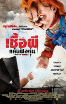 Seed Of Chucky - Thai Movie Poster (xs thumbnail)