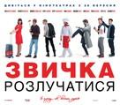 Privychka rasstavatsya - Ukrainian Movie Poster (xs thumbnail)