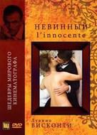 L'innocente - Russian DVD movie cover (xs thumbnail)