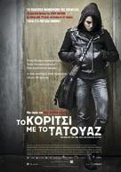 Män som hatar kvinnor - Greek Movie Poster (xs thumbnail)