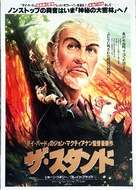 Medicine Man - Japanese Movie Poster (xs thumbnail)