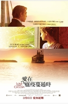 Love in the Time of Cholera - Hong Kong Movie Poster (xs thumbnail)