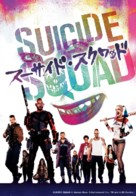Suicide Squad - Japanese Movie Cover (xs thumbnail)