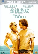 Fool's Gold - Chinese Movie Cover (xs thumbnail)