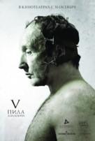 Saw V - Russian Movie Poster (xs thumbnail)