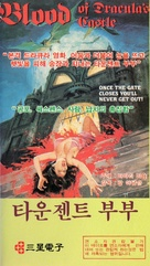 Blood of Dracula's Castle - South Korean VHS movie cover (xs thumbnail)