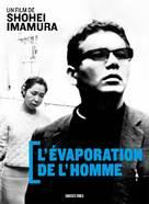 Ningen Johatsu - French DVD cover (xs thumbnail)