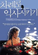 Drowning by Numbers - South Korean Movie Poster (xs thumbnail)