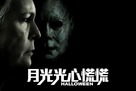 Halloween - Japanese Movie Poster (xs thumbnail)