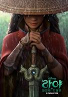 Raya and the Last Dragon - South Korean Movie Poster (xs thumbnail)